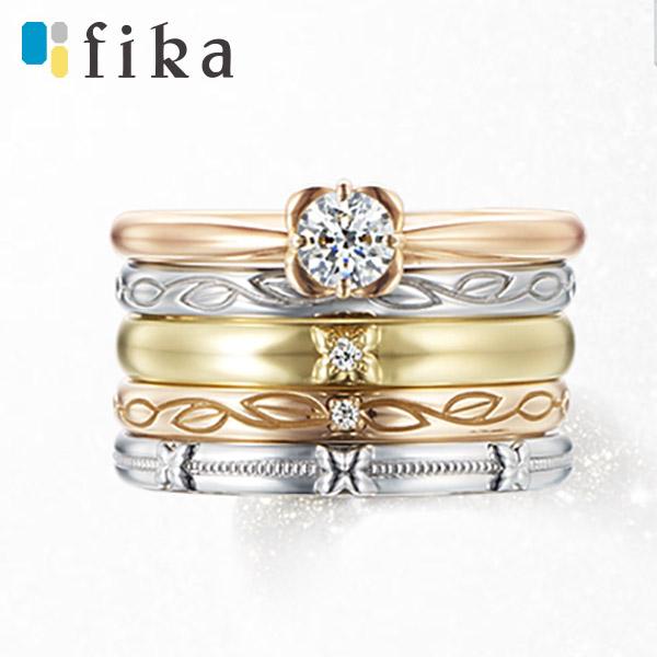 フィーカの個性的な結婚指輪と婚約指輪