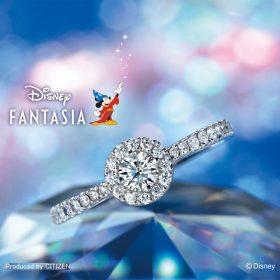 ディズニーファンタジアの婚約指輪(エンゲージリング)ステラシャワー