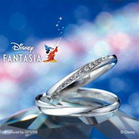 ディズニーファンタジアの結婚指輪(マリッジリング)ステラシャワー