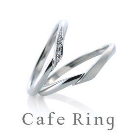 カフェリングの結婚指輪(マリッジリング)シェリ