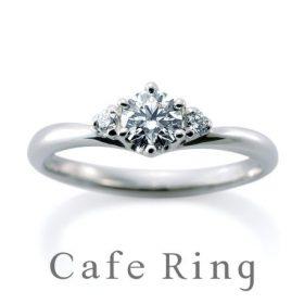 カフェリングの婚約指輪(エンゲージリング)シェリ