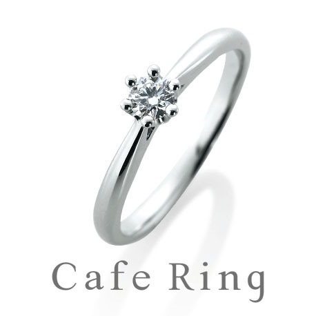 カフェリングの婚約指輪(エンゲージリング)フレーズ