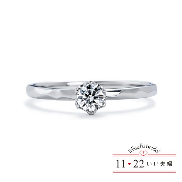 いい夫婦ブライダルの婚約指輪(エンゲージリング)12