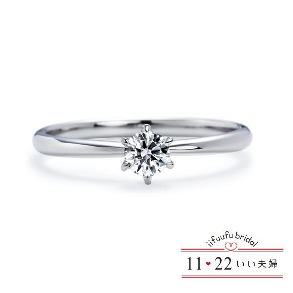 いい夫婦ブライダルの婚約指輪(エンゲージリング)14