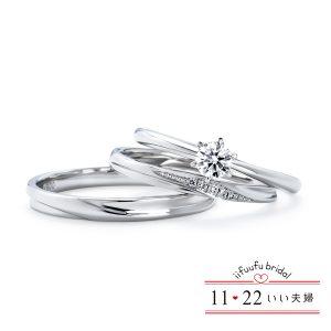いい夫婦ブライダルの結婚指輪と婚約指輪の重ね使い13
