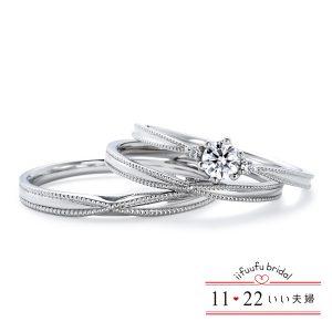 いい夫婦ブライダルの婚約指輪と結婚指輪との重ね使い