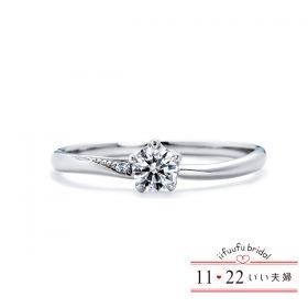 いい夫婦ブライダルの婚約指輪(エンゲージリング)1