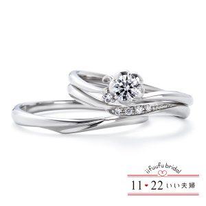 いい夫婦ブライダルの結婚指輪と婚約指輪の重ね使い1