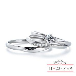 いい夫婦ブライダルの結婚指輪と婚約指輪の重ね使い8