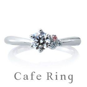 カフェリングの婚約指輪(エンゲージリング)ジャルダンドゥロゼ