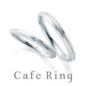 カフェリングの結婚指輪(マリッジリング)リアン
