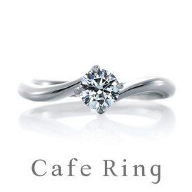 カフェリングの婚約指輪(エンゲージリング)リリィ