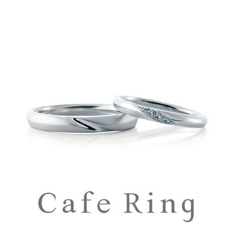 カフェリングの結婚指輪(マリッジリング)リュミエール