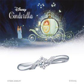 ディズニーシンデレラの婚約指輪(エンゲージリング)2