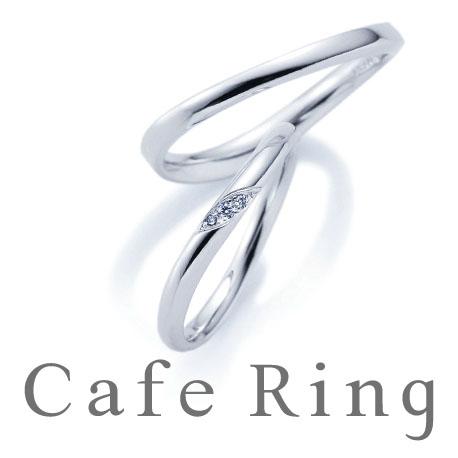 カフェリングの結婚指輪(マリッジリング)リュート
