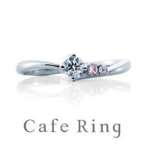 カフェリングの婚約指輪(エンゲージリング)マルグリット