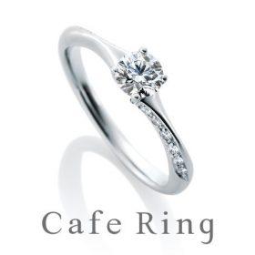 カフェリングの婚約指輪(エンゲージリング)ノエルブラン