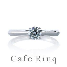 カフェリングの婚約指輪(エンゲージリング)オリエンタルビューティ