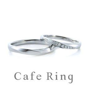 カフェリングの結婚指輪(マリッジリング)ウィ