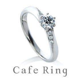 カフェリングの婚約指輪(エンゲージリング)ウィ