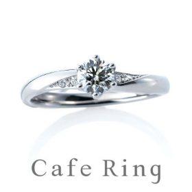 カフェリングの婚約指輪(エンゲージリング)プラージュ