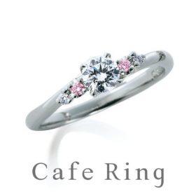 カフェリングの婚約指輪(エンゲージリング)レーヴ