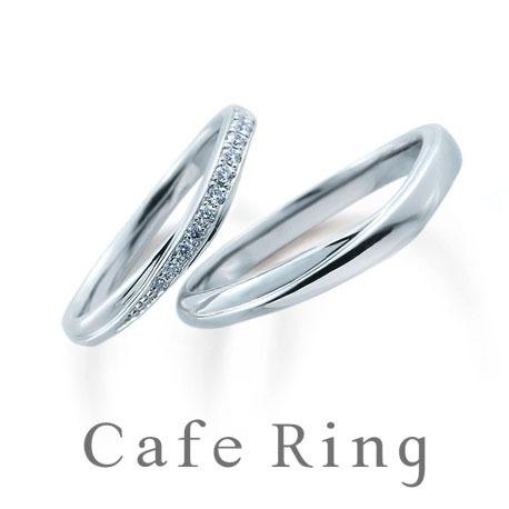 カフェリングの結婚指輪(マリッジリング)レーヴ
