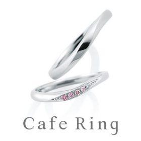 カフェリングの結婚指輪(マリッジリング)ローブドゥマリエ