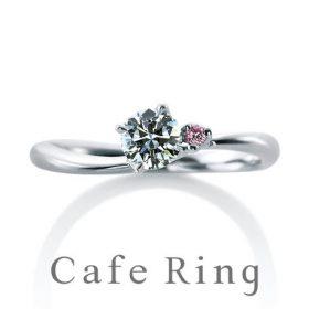 カフェリングの婚約指輪(エンゲージリング)ローズヒップデュー