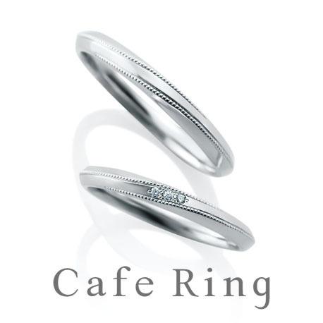 カフェリングの結婚指輪(マリッジリング)テオレ