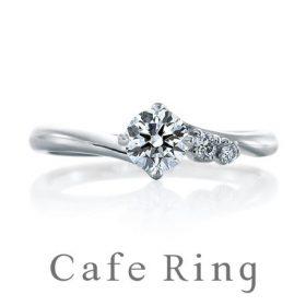 カフェリングの婚約指輪(エンゲージリング)トロワノワデュー
