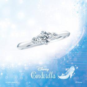 ディズニーシンデレラの婚約指輪(エンゲージリング)3