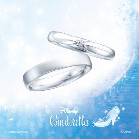 ディズニーシンデレラの結婚指輪(マリッジリング) ユーアーマイプリンセス