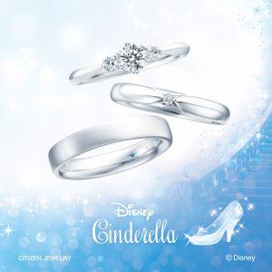 ディズニーシンデレラの結婚指輪と婚約指輪のセット ユーアー・マイプリンセス