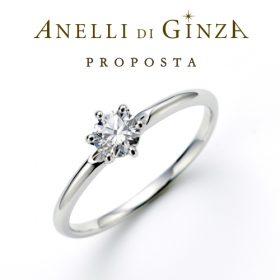アネリディギンザの婚約指輪(エンゲージリング)コルニオーロ