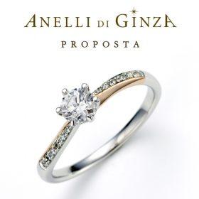 アネリディギンザの婚約指輪(エンゲージリング)ダーリア