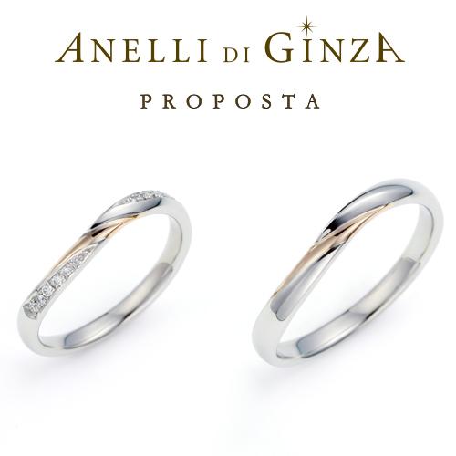 アネリディギンザの結婚指輪(マリッジリング)ダーリア