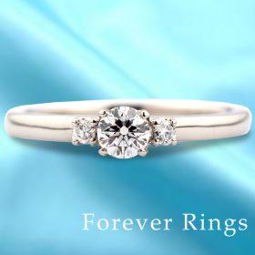 フォーエバーリングスの婚約指輪(エンゲージリング)トロワ