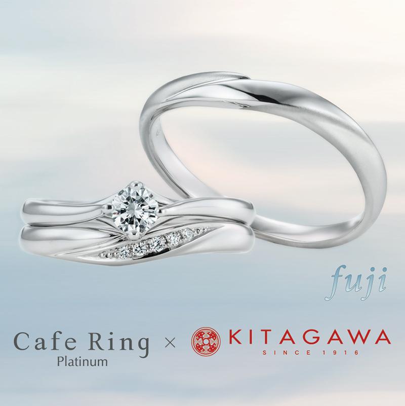 カフェリングの結婚指輪と婚約指輪のセットリング/フジ
