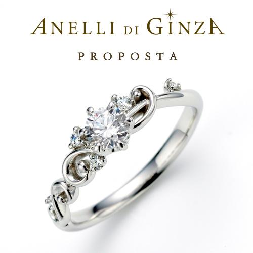 アネリディギンザの婚約指輪(エンゲージリング)ガリファーノ