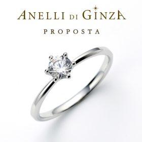アネリディギンザの婚約指輪(エンゲージリング)ジェラーニオ