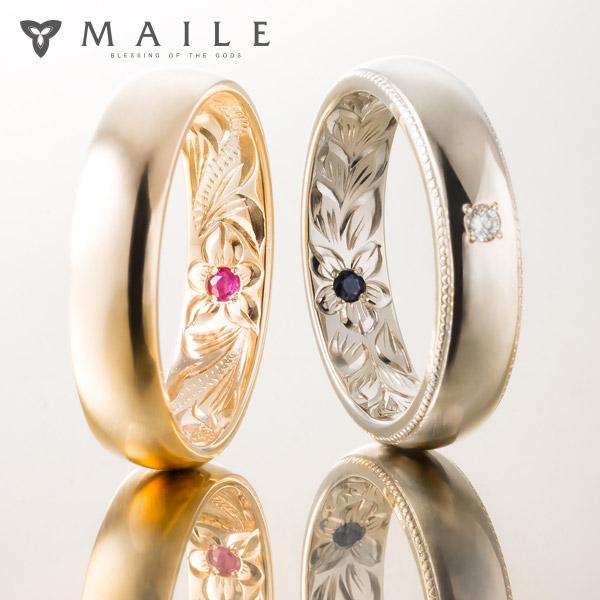 ハワイアンジュエリーの結婚指輪、内彫デザイン