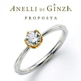 アネリディギンザの婚約指輪(エンゲージリング)ニンフィア