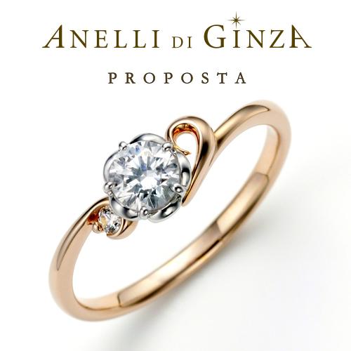 アネリディギンザの婚約指輪(エンゲージリング)ピセロ
