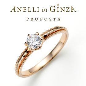 アネリディギンザの婚約指輪(エンゲージリング)スターティチェ