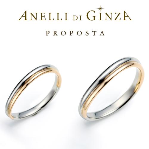アネリディギンザの結婚指輪(マリッジリング)チーロ